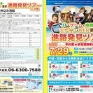 JR岡山駅・JR倉敷駅より無料送迎バス運行!【7/29(土)進路発...