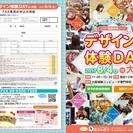 三重県の高校1・2年生限定!【デザイン体験DAY in 大阪】開催...