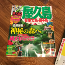 屋久島 ガイドブック 美品