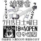 ★7/15★オープン練習会★龍ヶ崎「フォーク伝・昭和」★