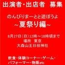 【出店者・出演者募集】8月27日 大森 夏祭り