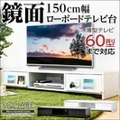 大型テレビ対応 テレビボード