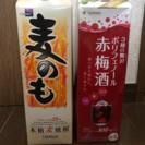 本格麦焼酎(1.8ℓ)7本+赤梅酒(1.8ℓ)3本