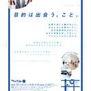ツドイナゴヤ 〜名古屋ビジネス交流会〜 Vol.2