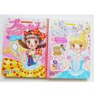 児童書 「プリンセス マジック1」「プリンセス マジック2」2冊セット
