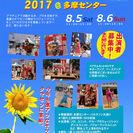 8月5日土曜の出演者募集!! 多摩センター落合夏祭りサマーライブ2017