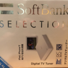 ★未開封:Softbank SelectionデジタルTVチューナ...