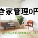 空き家管理・不在宅管理0円 名古屋市または近辺