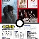 7/27(木)松本梨香アニソンワールド i n 小田原