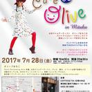 マイムアーティスト オリーブまちこ ソロライブ 〜cafe de ...