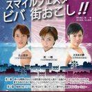 宝塚歌劇団OGと市民によるミュージカル・コメディ&レビュー