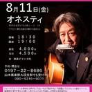 8月11日(金) 山木康世(元ふきのとう)水沢ライブ!