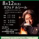 8月12日(土)山木康世(元ふきのとう)仙台ライブ!