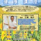 健康講座【予防医学】