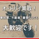オートバイ買取ます!