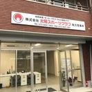 株式会社 太陽スポーツクラブ 枚方営業所