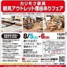 ★8/5(土)6(日)カリモク家具鶴見アウトレット『理由(ワケ)あ...