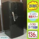 ❸⑲送料無料です★ピカピカ鏡面ブラックボディがおしゃれ★136L三...