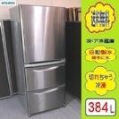 ❸⑪送料無料です★自動製氷/切れちゃう冷凍/大容量384L★三菱3...