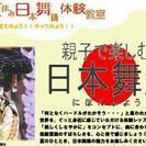 夏休み★親子日本舞踊体験教室