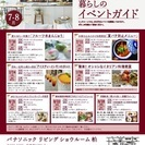 8/21 無料お料理レッスン 参加者募集!