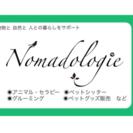 Nomadologie   ペットライフサポート