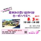 8/3(木)500円でエステ&夏メイク体験