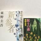 東野圭吾シリーズ! 「新参者」単行本と「眠りの森」文庫本