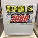 【高く買取るゾウ八幡東 直接引取】東芝 1ドア冷蔵庫 25L  14年製