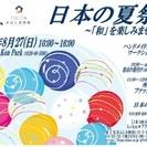 【ハンドメイド イベント】 日本の夏祭り ~「和」を楽しみませんか~