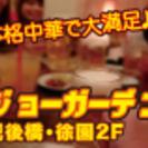 平日のコンパナイト♪ 男女グループでの美味しい楽しいディナータイム...