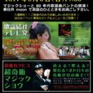 8/6(日)昭和歌謡生演奏&マジックショー