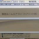 【ハンズクラフト博多店】東芝 ルームエアコン スプリット形 大清快...