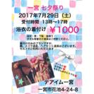 2017年7月29日(土)七夕まつり浴衣着付け
