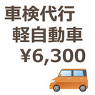 軽自動車の車検を代行いたします。6,300円