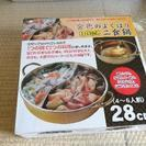 中古)金色のよくばり二色鍋