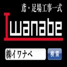 【株式会社イワナベ】~建設業・鳶、...