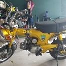 ホンダDAX70cc売ります!