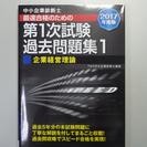 【新品】中小企業診断士2017年度版 第一次試験過去問集(企業経営理論)