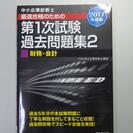 【新品】中小企業診断士2017年度版 第一次試験過去問集(財務・会計)