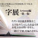 「文字」がテーマのアート作品展!