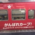 カープファン集まれ〜♪( ´▽`)