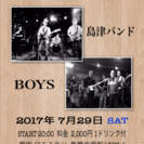島津バンド&BOYS LIVE