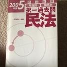 司法試験 択一過去問 民法2005年版  lec編書