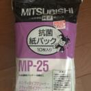 MP-25★MITSUBISHI★掃除機紙パック