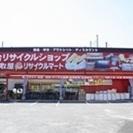 (株)フェスタ リサイクルマート糸島店 買取 引取 処分