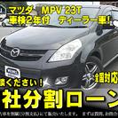 ★自社ローンOK★分割応相談★MPV23T★ターボモデル★キセノン...