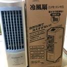 節電♡冷風扇マイナスイオン発生機能付き