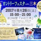 en. 8月26日 三木市 カントリーフェスタ ワークショップ出店...