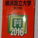 赤本 横浜国大(理工学部) 2016 4年間分